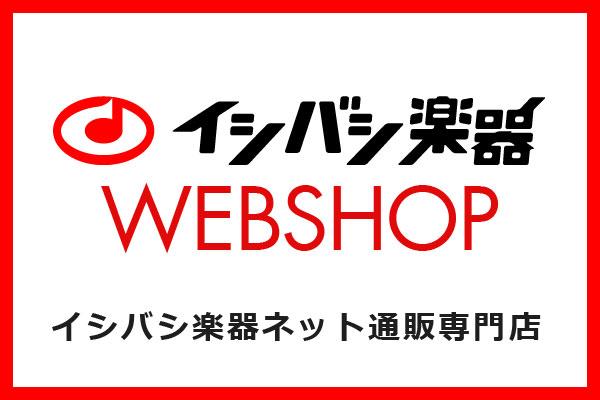 石橋楽器店 WEBSHOP