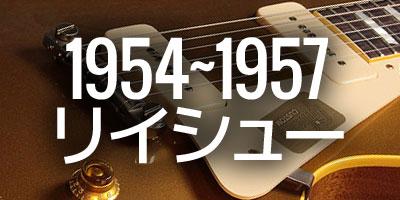 1954~1957 リイシュー