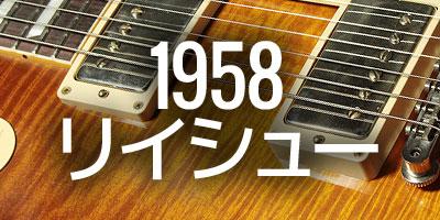 1958 リイシュー