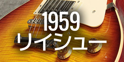 1959 リイシュー