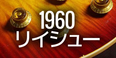 1960 リイシュー