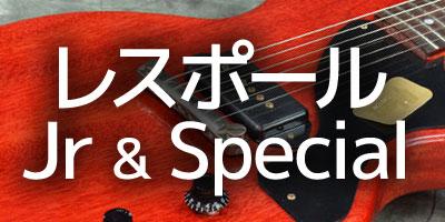 レスポール Jr & Special