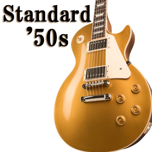Les PaulStandard'50s