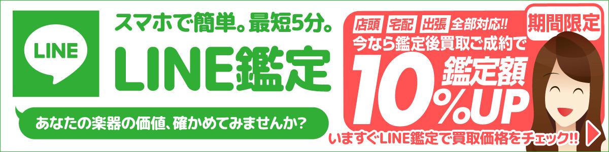 """""""スマホで簡単""""『LINE鑑定』!鑑定後買取ご成約で10%UP!"""