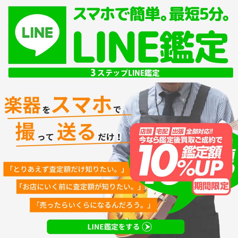 LINE鑑定後の買取ご成約で10%UPキャンペーン開催中!