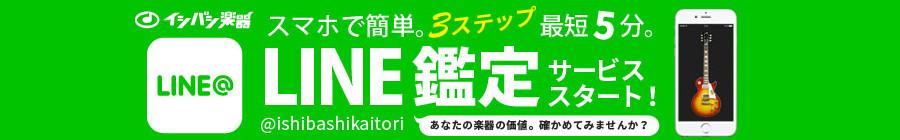 イシバシ楽器買取り LINE鑑定スタート!