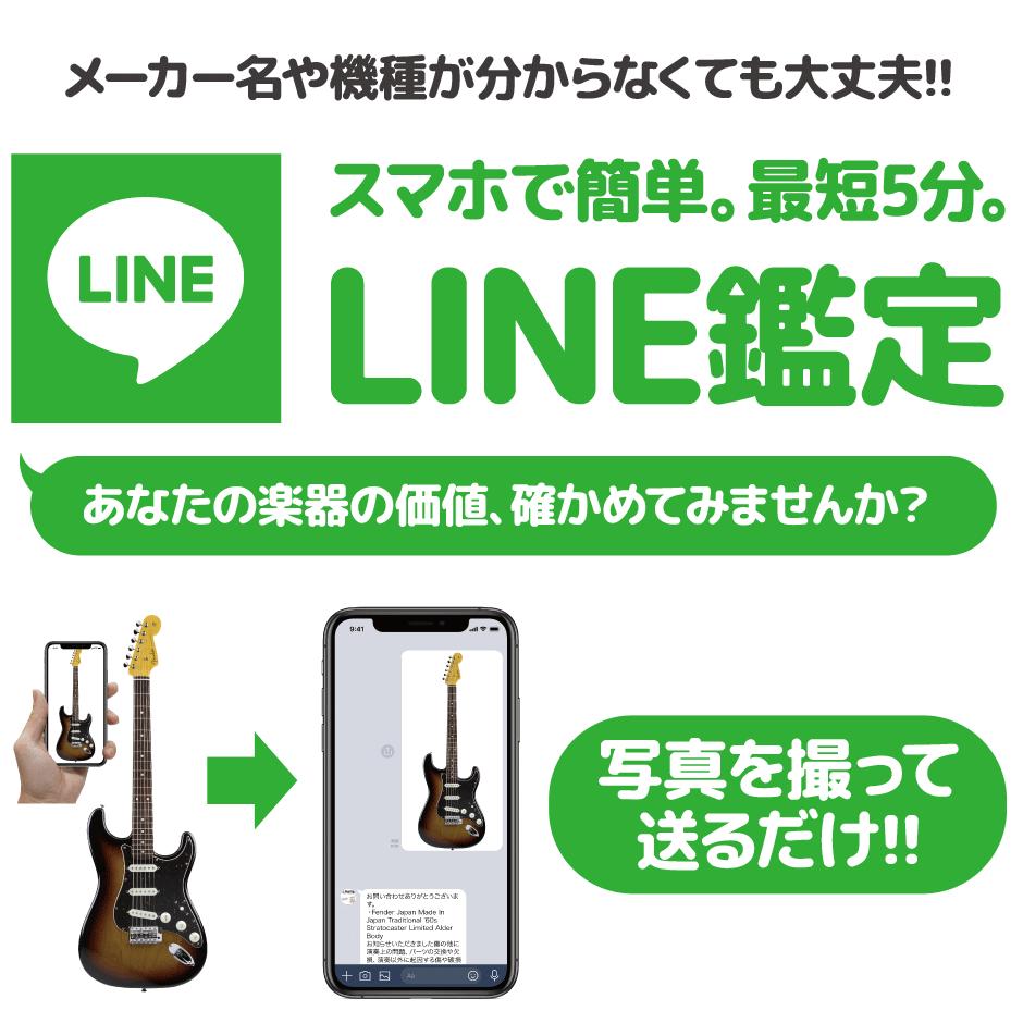 """""""スマホで簡単""""『LINE鑑定』!"""