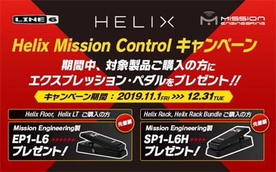 Line 6 | HELIX MISSION CONTROL CAMPAIGN