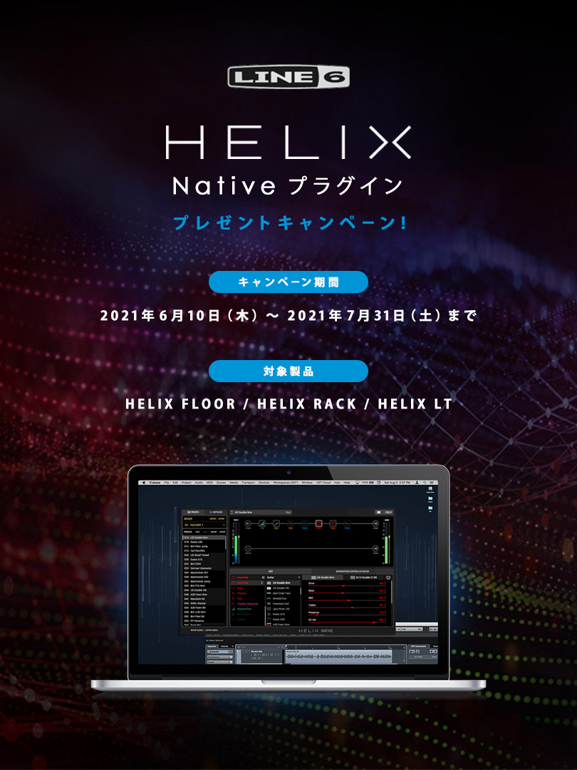 【Helix Floor / Helix Rack / Helix LT をご購入の方 限定企画】Helix Native プラグイン プレゼントキャンペーン!【イシバシ楽器】