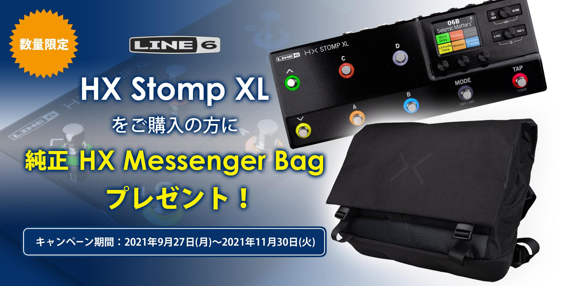 LINE6 HX Messenger Bagプレゼント・キャンペーン【イシバシ楽器】