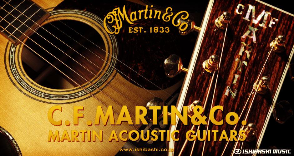 Martin Guitar マーチンギター|イシバシ楽器