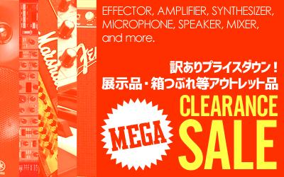 展示品・箱つぶれ等アウトレット品MEGA CLEARANCE SALE