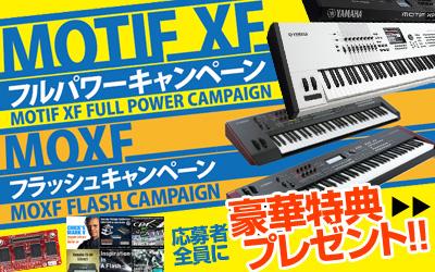 YAMAHA MOTIF XFフルパワーキャンペーン・MOXFフラッシュキャンペーン