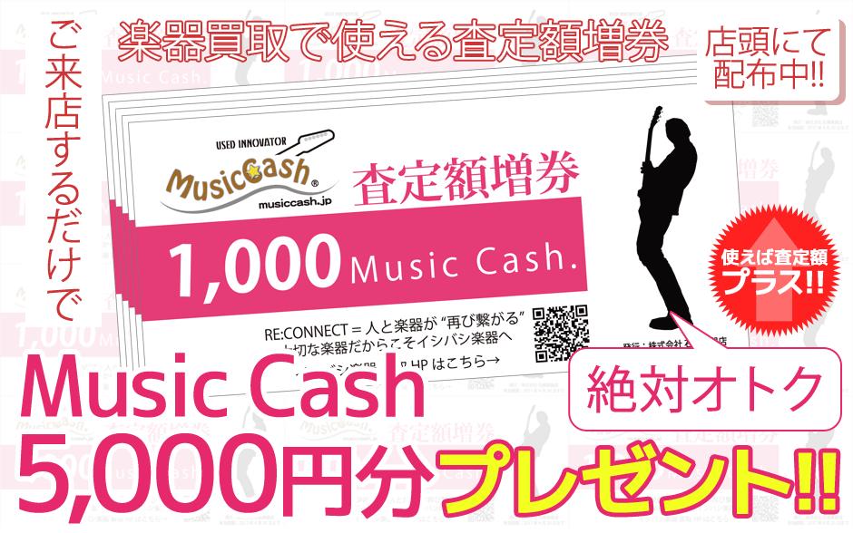 ご来店で査定額増券「MusicCash」を数量限定でプレゼント