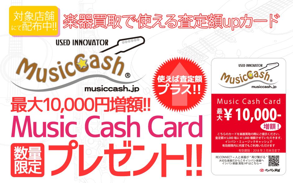 最大10,000円買取金額増額!「Music Cash Card」プレゼント!