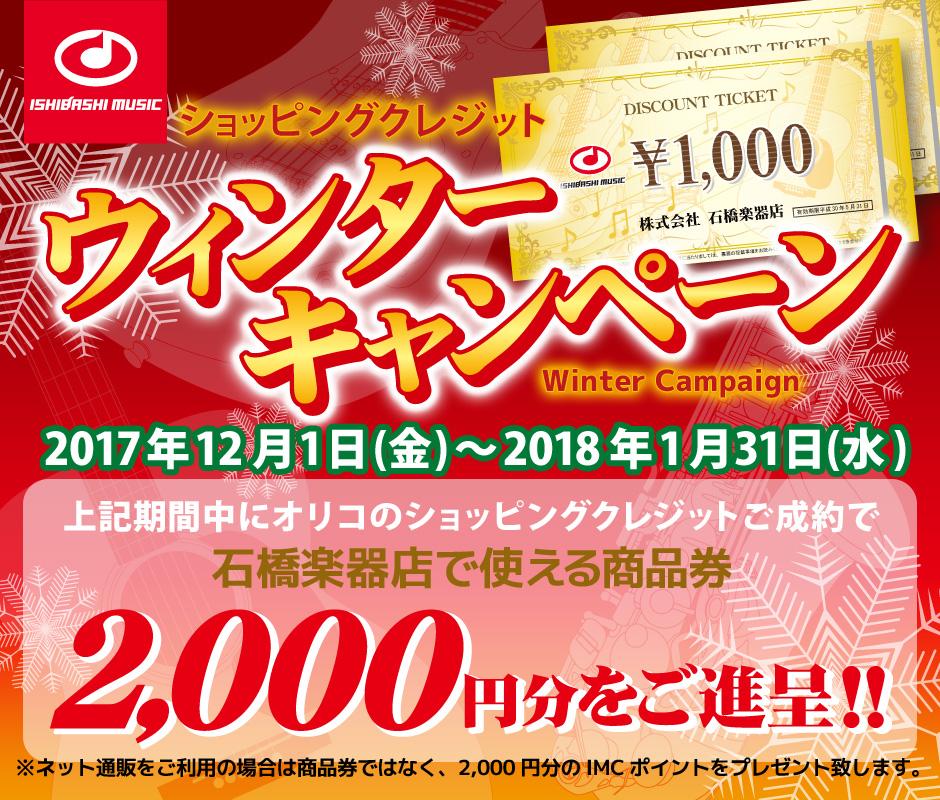 オリコ ウインターキャンペーン 商品券2,000円分プレゼント!