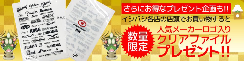 数量限定!メーカーロゴ入りクリアファイルプレゼント!!