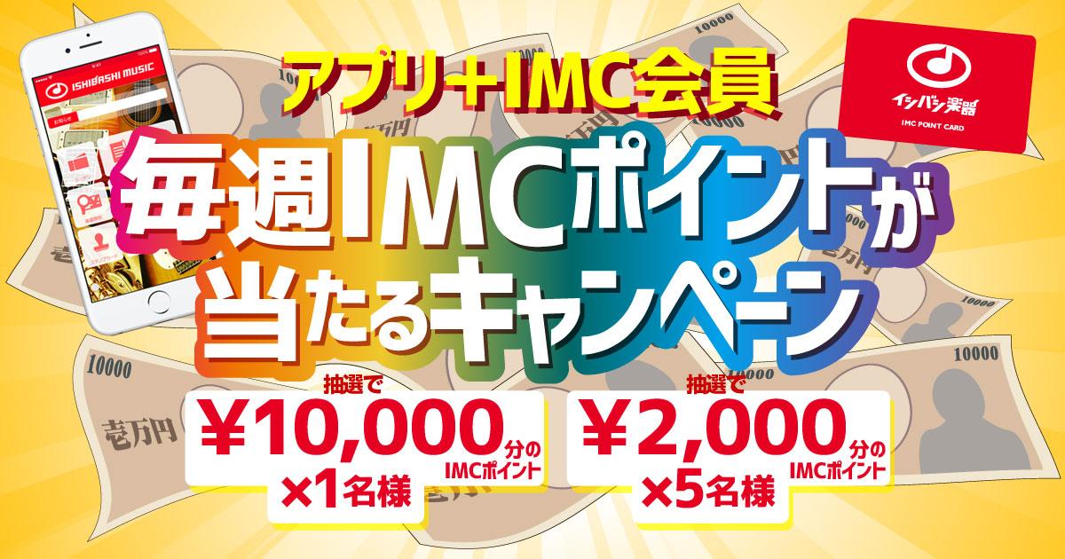 アプリ+IMC会員 毎週IMCポイントが当たるキャンペーン