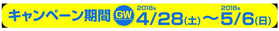 キャンペーン期間:2018年4月28日(土)~5月6日(日)