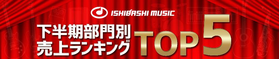 イシバシ楽器 下半期部門別売上ランキングTOP5