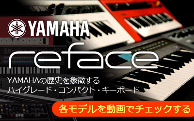 YAMAHA reface ハイグレード・コンパクト・キーボード
