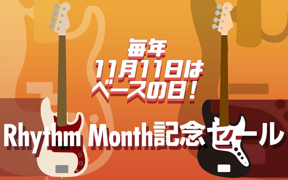 11/11はベースの日! Rhythm Month 記念セール