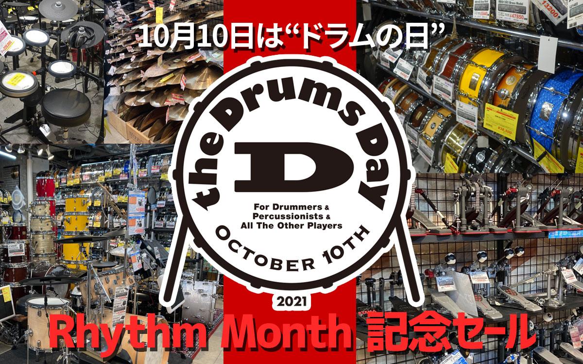 10/10はドラムの日! Rhythm Month 記念セール