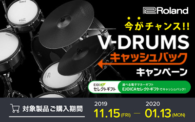 Roland V-DRUMS キャッシュバックキャンペーン