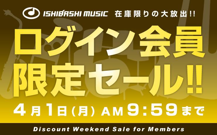 ログイン会員限定セール「Discount Weekend Sale for Members」開催!!