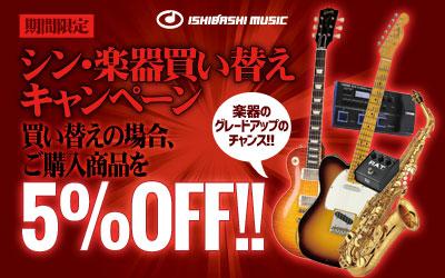 楽器買い替えキャンペーン