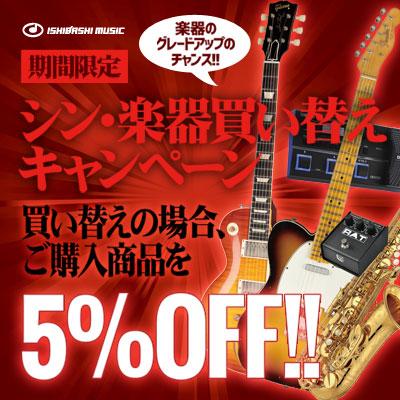 シン・楽器買い替えキャンペーン!買い替えの場合、ご購入商品を5%OFF!!