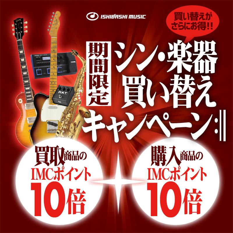 シン・楽器買い替えキャンペーン!買い替えの場合、買取商品でポイント10倍、さらにご購入商品でポイント10倍
