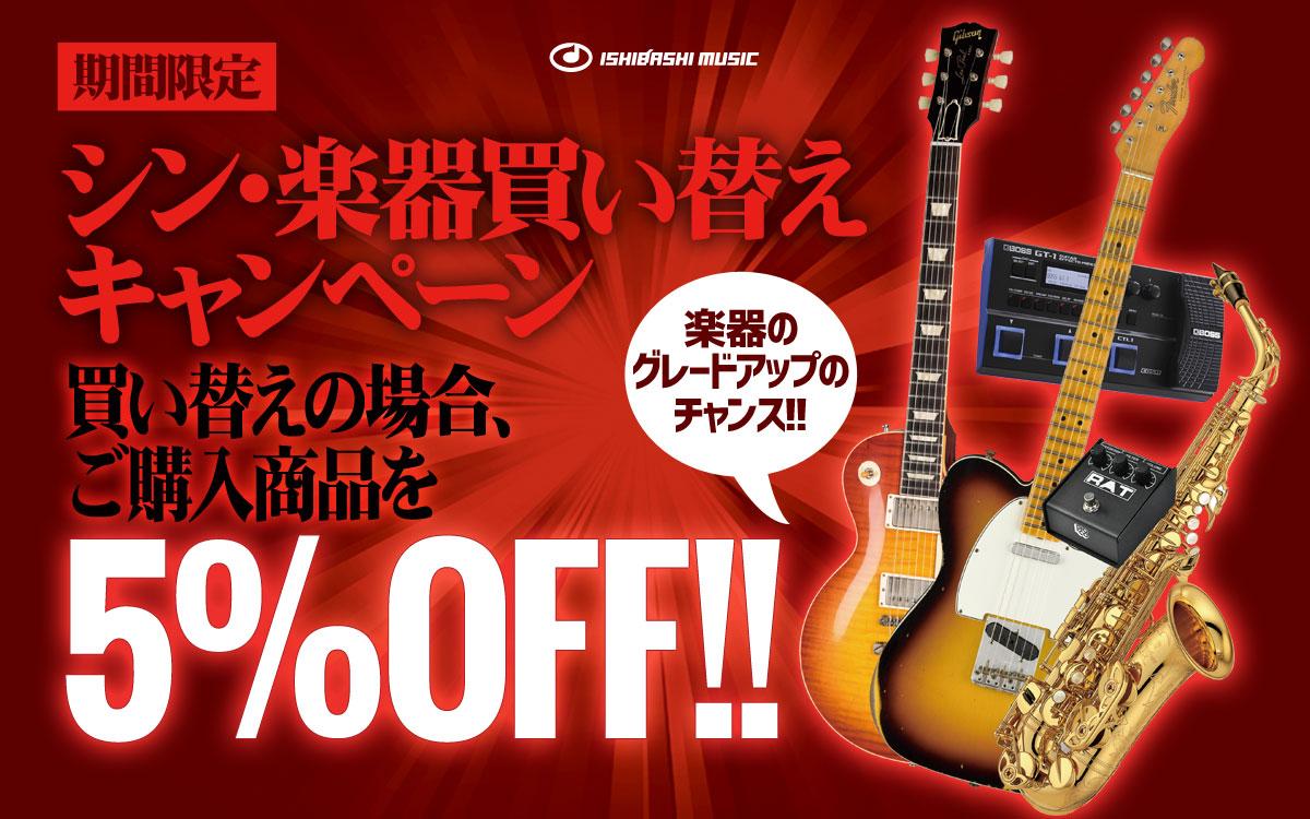 シン・楽器買い替えキャンペーン 買い替えの場合、ご購入商品を5%OFF!!