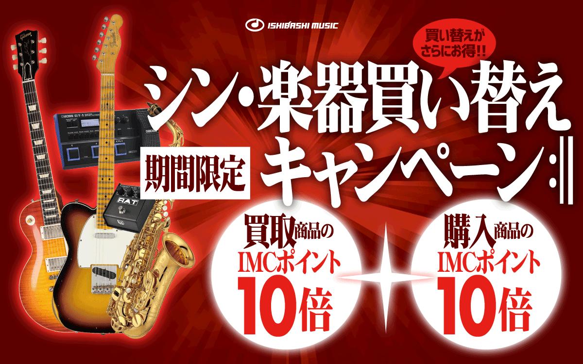 シン・楽器買い替えキャンペーン 買い替えの場合、買取商品でポイント10倍、さらにご購入商品でポイント10倍!!