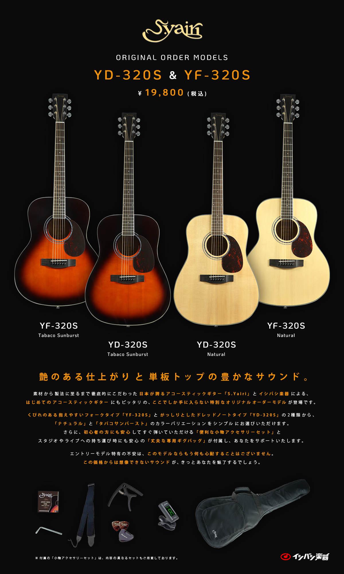 S.Yairi|YF-320S&YD-320S イシバシ楽器 オリジナルオーダーモデル【イシバシ楽器】