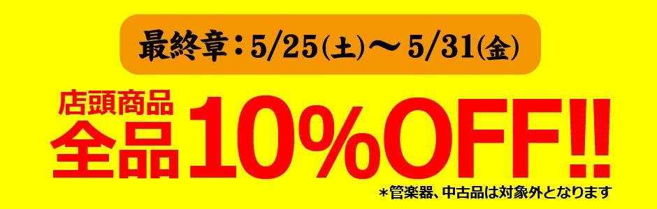最終章:5/25(土)~ 5/31(金)