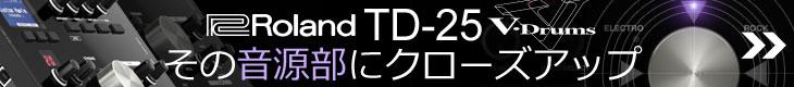 Roland Vドラム TD-25 その音源部にクローズアップ