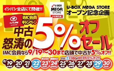 U-BOX MEGA STORE オープン記念企画 店頭&U-BOX限定 中古怒涛の5%オフセール