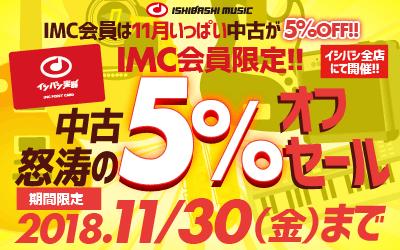 IMC会員限定 店頭&U-BOX限定 中古怒涛の5%オフセール