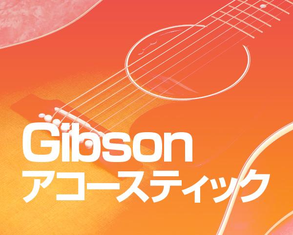 Gibsonアコースティック