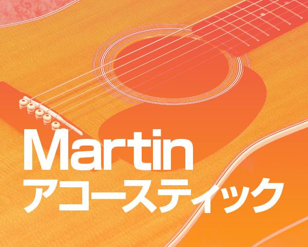 Martinアコースティック