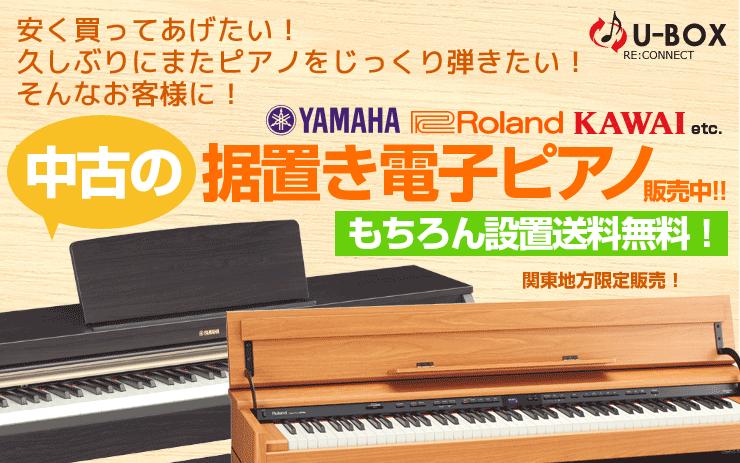 中古電子ピアノ
