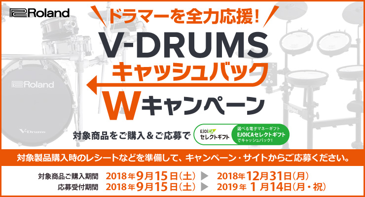 V-DRUMSキャッシュバックWキャンペーン