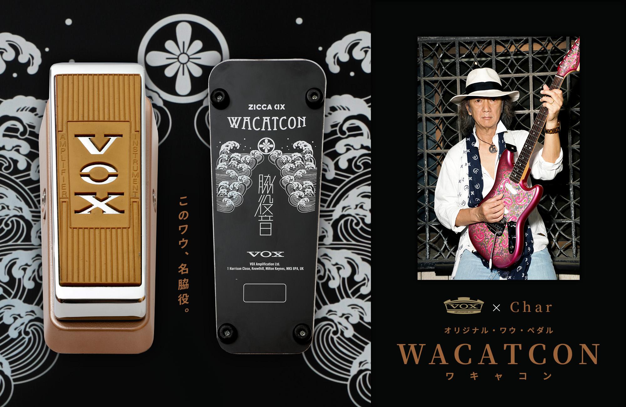 VOX - WACATCON(ワキャコン) | VOX × Char オリジナルワウ・ペダル【イシバシ楽器】
