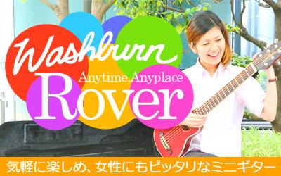 女子にもオススメ☆Washburn Rover トラベルギター