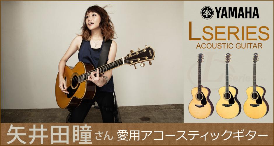 YAMAHA 矢井田瞳さん 愛用アコースティックギター