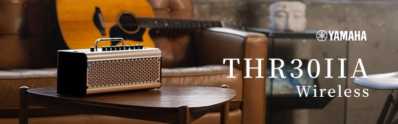 YAMAHA / THR30IIA Wireless