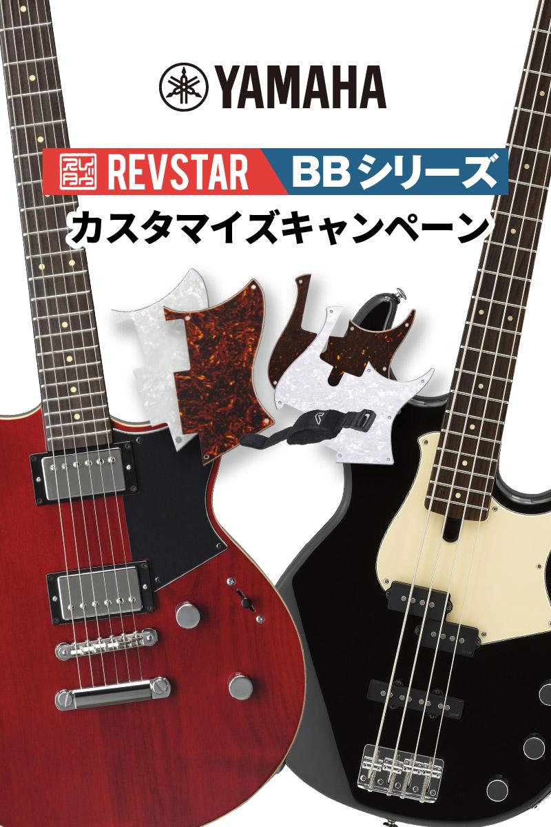 YAMAHA Revstar/BB カスタマイズキャンペーン【イシバシ楽器】