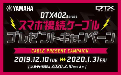 YAMAHA 電子ドラム「DTX402シリーズ」スマホ接続ケーブルプレゼント!