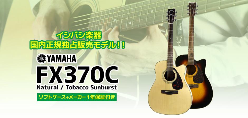 Yamaha - FX370C | イシバシ楽器 国内正規独占販売モデル!【イシバシ楽器】